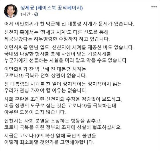 사진 정세균 국무총리 페이스북 캡처