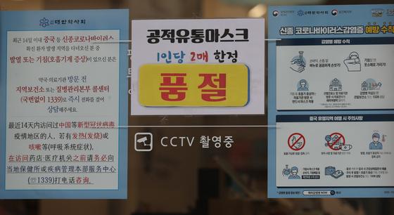 3일 서울 시내 약국에 마스크 품절 안내문이 부착되어 있다. [연합뉴스]