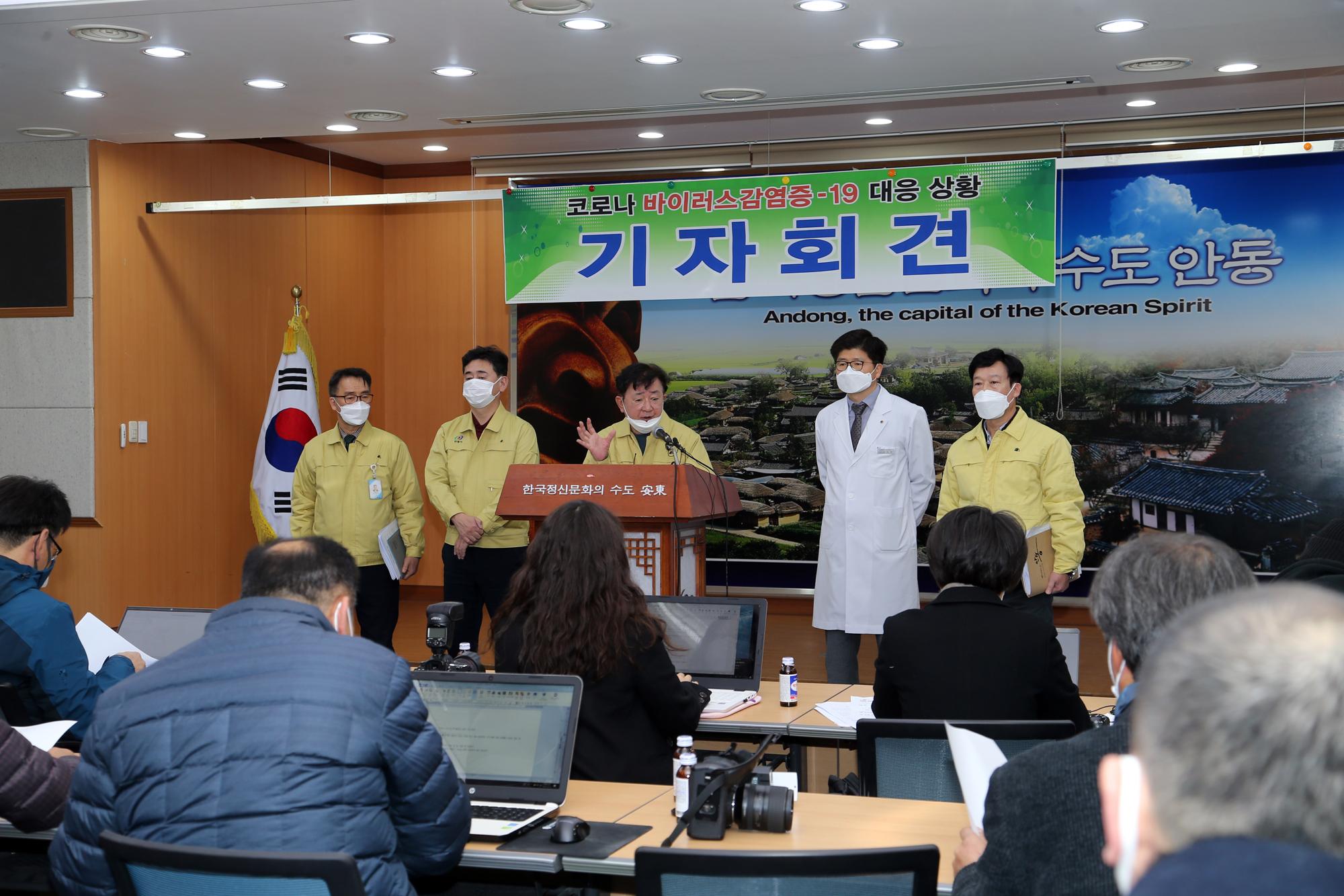 코로나19 발생 기자회견 하는 권영세 안동시장. 안동시=연합뉴스
