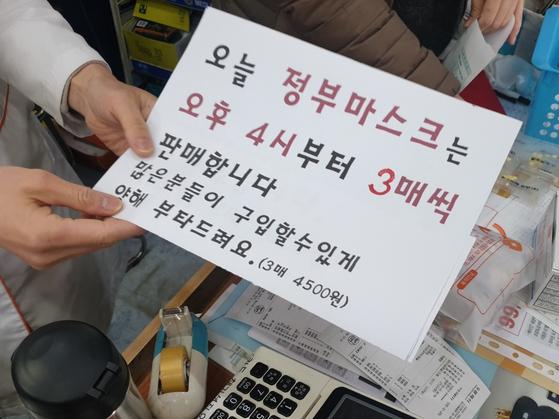 서울의 한 약국에서 정부 공급 마스크 판매와 관련한 안내문을 출력하고 있다. 정희윤 기자.