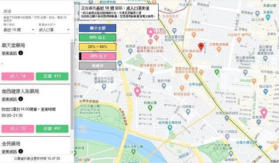 대만 정부와 민간이 협업해 만든 '마스크 맵' 화면. 한국보다 한 달 전 '마스크대란'을 겪은 대만은 마스크 맵 등을 활용해 금방 안정을 찾았다. 오드리 탕 대만 장관은 민간 개발자들에게