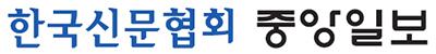 한국신문협회 중앙일보