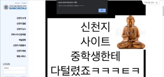 신천지예수교 증거장막성전 웹사이트가 4일 오전 한때 해킹을 당했다. [사진 신천지 웹사이트 캡쳐]