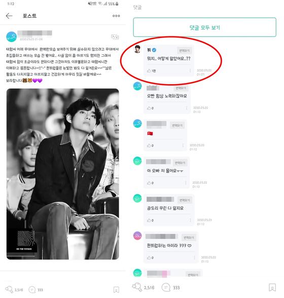'위버스' 캡처. 2일 새벽 팬 게시물에 BTS 멤버 뷔가 댓글을 달았다. 5분만에 '좋아요' 1만개가 찍혔다. [사진 위버스 캡처]