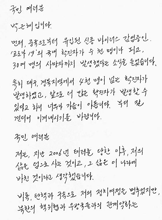 박근혜 전 대통령의 측근인 유영하 변호사가 4일 국회 정론관에서 공개한 박 전 대통령의 자필 편지 [연합뉴스]