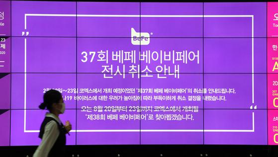 신종 코로나바이러스 감염증(코로나19)가 확산되고 있는 지난달 20일 오후 서울 강남구 코엑스 전시홀 입구에 제37회 베페 베이비페어 취소를 알리는 안내문이 게시돼 있다. [뉴스1]