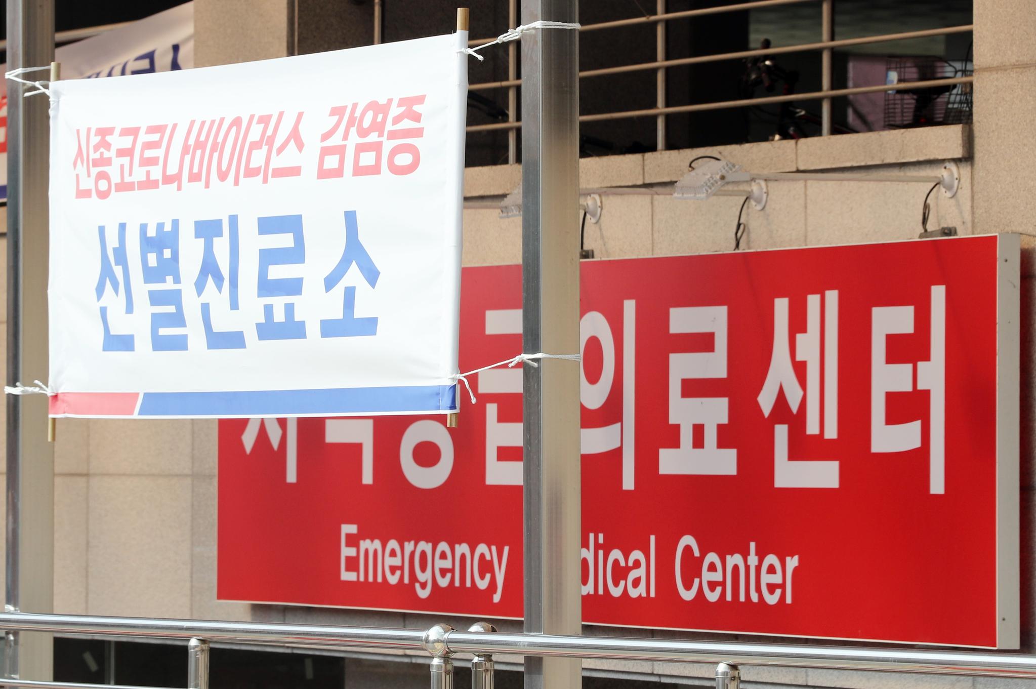 29일 오후 청주시 상당구 효성병원 응급실 출입구에 긴장감이 감돌고 있다. 연합뉴스