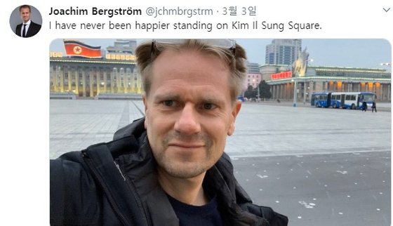 격리에서 해제된 요아킴 베리스트룀 평양 주재 스웨덴대사가 김일성 광장에서 촬영한 셀카를 자신의 트위터에 올렸다. [사진 연합뉴스]