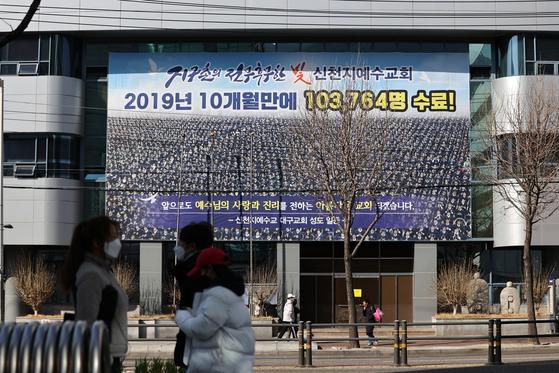 신천지 대구교회. 뉴스1