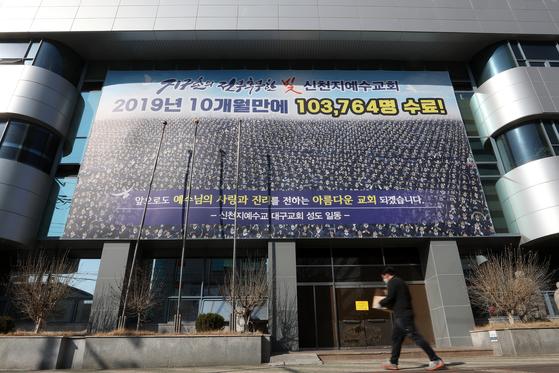 신천지 대구교회 모습. 뉴스1