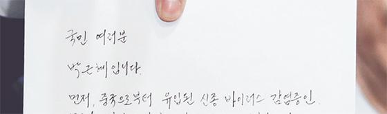 박근혜 전 대통령이 수감 중 처음으로 4일 보수야당의 단결을 촉구하는 메시지를 전했다. 이날 국회에서 유영하 변호사가 박 전 대통령의 자필 편지를 공개하고 있다. 임현동 기자