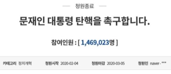 '문 대통령의 탄핵을 촉구합니다'는 내용의 청원이 5일 마감됐다. 총 146만 9023명의 서명을 확보했다. 사진 청와대