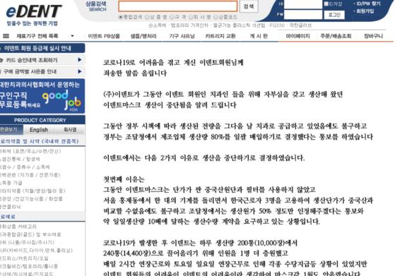 치과용 마스크(덴탈마스크) 생산해 온 이덴트는 정부의 마스크 대책 발표 직후인 5일 오후 마스크 생산 중단을 선언했다. [이덴트 홈페이지 캡처]
