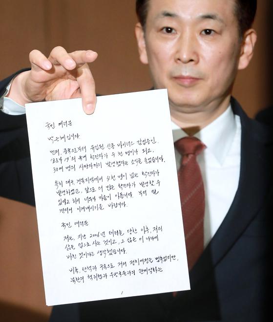 박근혜 전 대통령 변호인인 유영하 변호사가 지난 4일 국회 정론관에서 박 전 대통령의 메시지를 공개하고 있다. 임현동 기자.