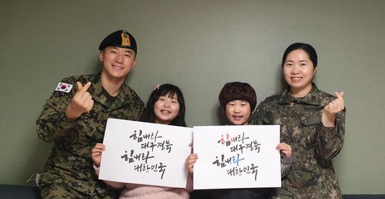 장혁수 소령과 부인 한미희 상사가 자녀들과 함께 코로나19와 사투를 벌이는 대구·경북 주민들을 응원하고 있다. 사진 육군