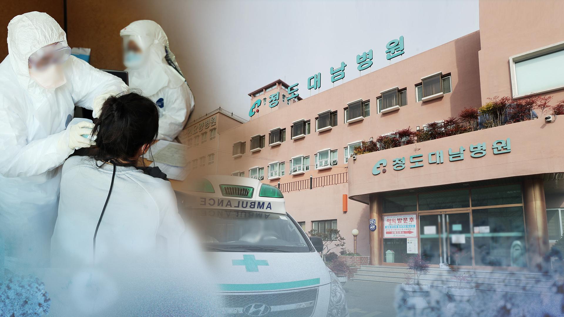 청도 대남병원 근무했던 중국인 간병인이 두 차례 검사서 음성 판정을 받았지만, 최근 검사에서 양성 판정을 받았다. 연합뉴스