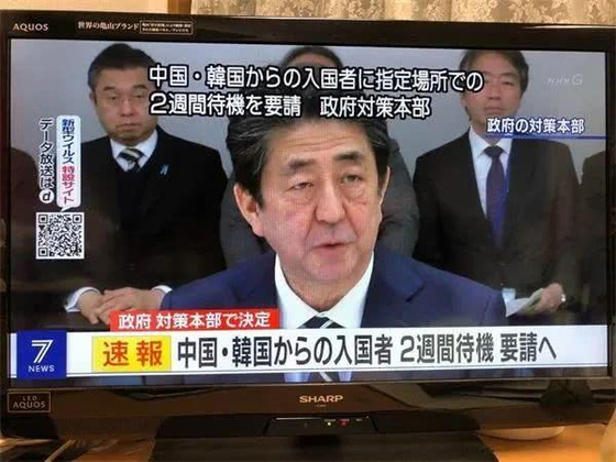 """아베 신조 일본 총리의 한국인과 중국인 입국 제한 조치 발표에 중국은 """"이해한다""""는 반응이다. 중국은 이미 지난 2월 말부터 취하고 있는 조치이기 때문이다. [중국 환구망 캡처]"""