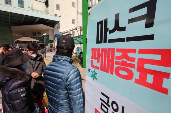5일 오후 서울 도봉구 하나로마트 창동점에서 시민들이 마스크 판매종료 안내판 뒤로 줄을 서 있다. [연합뉴스]