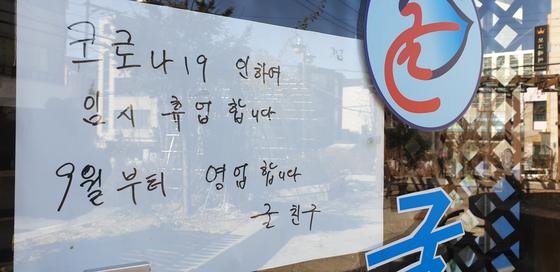 지난 5일 코로나19로 인해 손님들의 발길이 뚝 끊기자 문을 닫은 충남 천안시의 한 식당. 연합뉴스