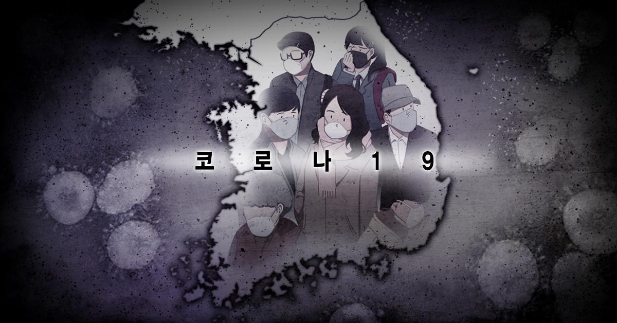 신종 코로나바이러스 감염증(코로나19) 이미지. 연합뉴스