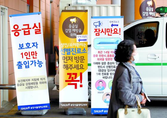 국내에서 신종 코로나바이러스 감염증 확진자가 국가지정 병원인 경기 성남 분당서울대병원에서도 나왔다. 분당서울대병원을 지나가고 있는 시민[연합뉴스]