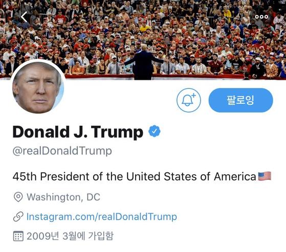 도널드 트럼프 대통령 트위터 계정. 트럼프 대통령은 트위터를 적극 활용해왔다. [트위터 캡처]