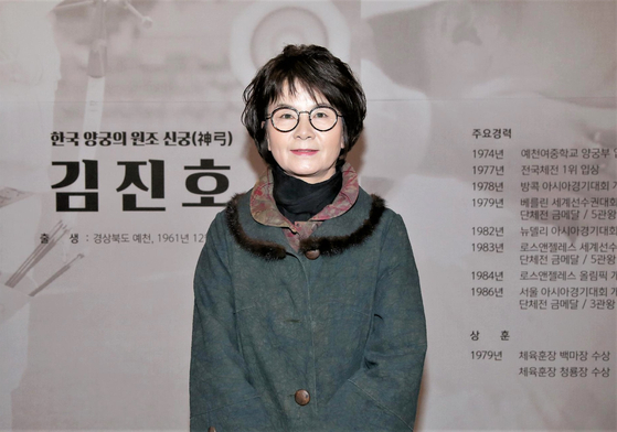 한국 양궁의 전설 김진호 한국체대 교수. [사진 대한체육회]