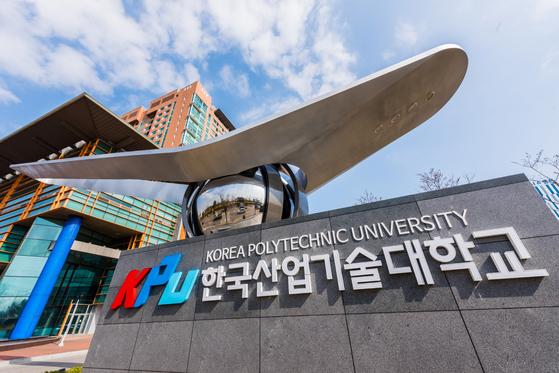 한국산업기술대 '중소기업 훈련지원센터 사업' 선정