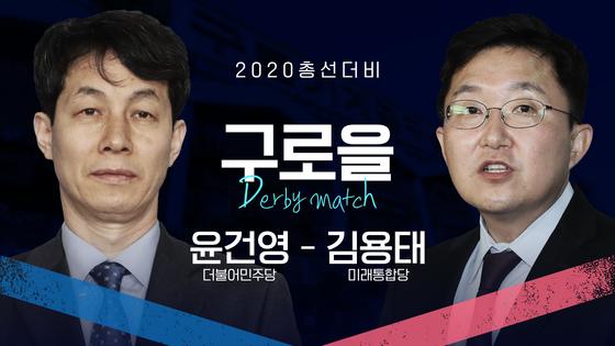 서울 구로을에서 맞붙는 윤건영 전 청와대 국정상황실장과 김용태 미래통합당 의원