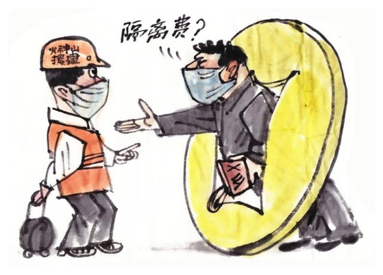우한의 훠선산 병원을 짓고 고향으로 돌아온 건설 노동자에게 '격리비'를 청구한 지방 정부가 뭇매를 맞았다. [바이두 캡처]