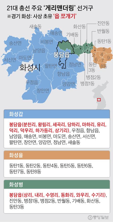 화성 선거구 그래픽=김주원 기자 zoom@joongang.co.kr