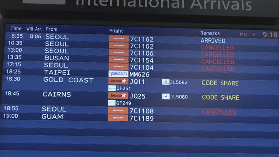 9일 아침 일본 나리타공항 제3터미널의 여객기 도착 현황판. 서울에서 오는 대부분의 여객기가 결항으로 표시돼 있다. [윤설영 특파원]