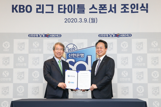 정운찬 KBO 총재(왼쪽)와 진옥동 신한은행 은행장. [사진 KBO]