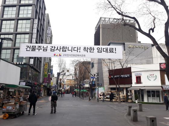9일 인사동 전통문화의거리에 '착한 임대료' 운동을 지지하는 플래카드가 걸려 있다. 김영주 기자