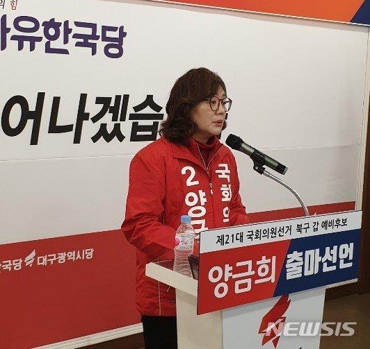 제21대 총선에서 자유한국당 후보로 대구 북구갑 출마를 선언한 양금희 예비후보. 뉴시스