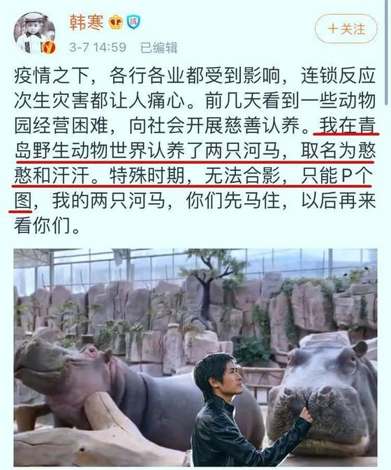 중국의 국민소설가 한한이 하마 두 마리를 후원하겠다는 입장을 밝혔다. 아직 하마를 보러 갈 수 없기 때문에 자신의 사진과 하마 사진은 포토샵 처리를 했다고 밝혔다. [한한 웨이보]
