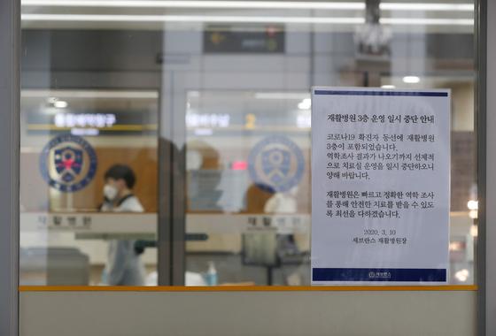 10일 신촌세브란스병원 재활병원 입구에 운영 일시 중단 안내문이 붙어 있다.  [연합뉴스]