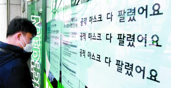정해진 요일에만 마스크를 구매할 수 있는 '마스크 5부제' 시행 첫날인 9일 광주광역시의 한 약국에 공적 마스크 품절 안내문이 붙어 있다. [뉴시스]