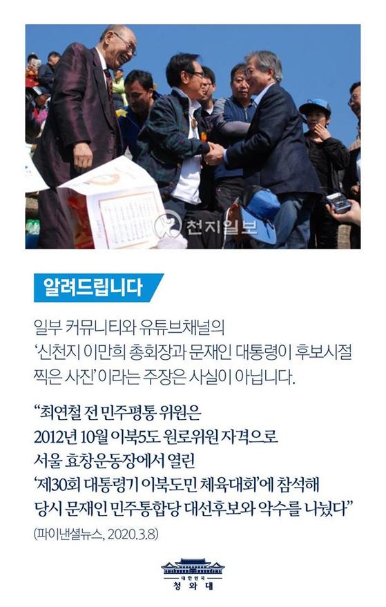 사진 청와대 공식 SNS
