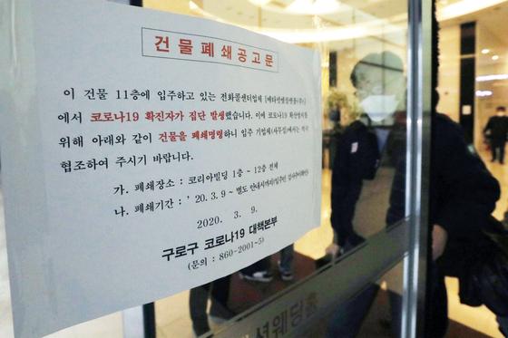 10일 오전 서울 구로구 코리아빌딩 출입문에 코로나19(신종코로나 바이러스 감염증) 확진자 발생으로 인해 건물을 일시 폐쇄한다는 안내문이 붙어 있다. 뉴스1