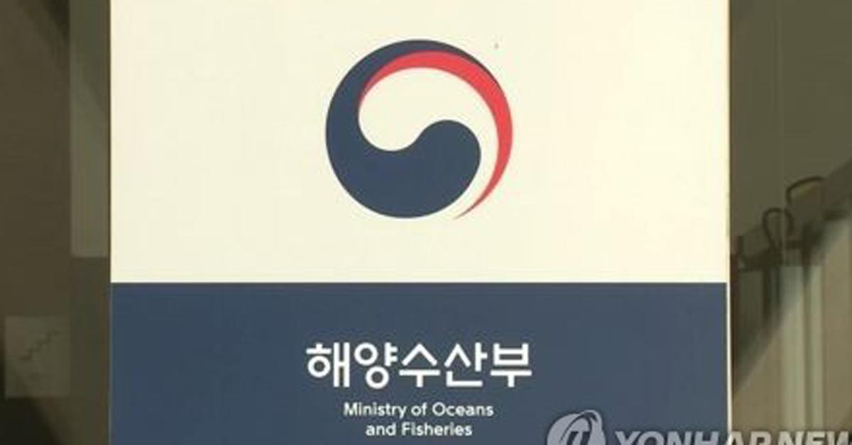 해양수산부. 연합뉴스TV=연합뉴스