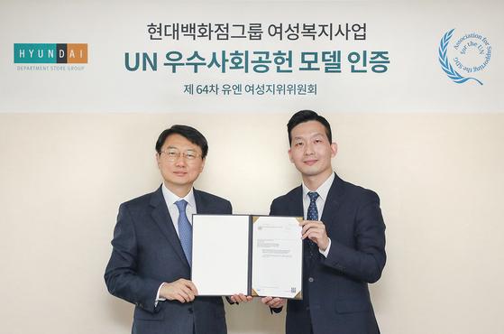 현대백화점그룹의 사회공헌사업이 UN 공식 의견서로 선정됐다. [사진 현대백화점그룹]
