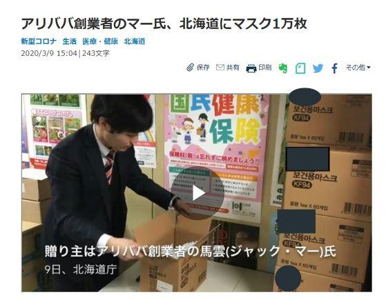 마윈 전 알리바바 회장이 일본 홋카이도에 마스크 1만장을 보냈다는 니혼게이자이 신문 인터넷판 보도. 관련 영상 속 마스크 박스에 '보건용 마스크 KF94'라는 한글이 쓰여져 있다. [니혼게이자이신문 인터넷판 캡처]