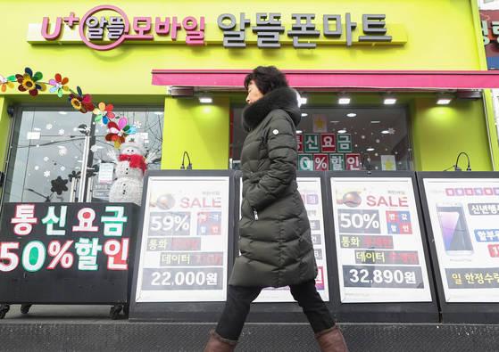 서울 시내의 한 알뜰폰 판매점 모습. 연합뉴스