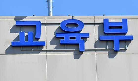 정부세종청사 교육부. [프리랜서 김성태]