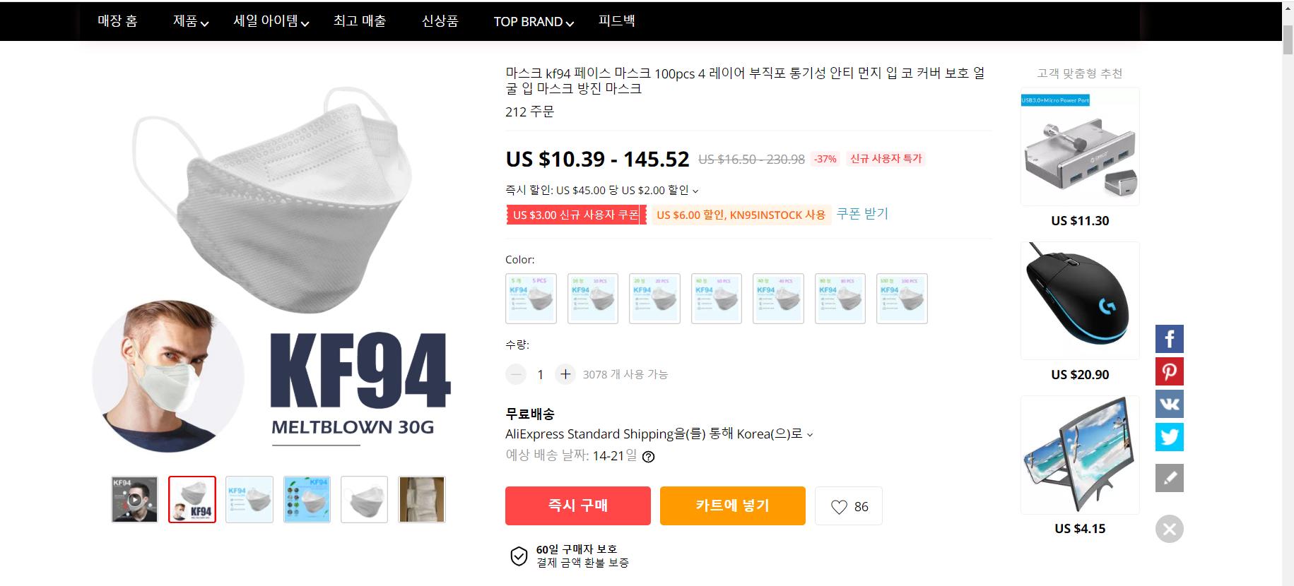 알리익스프레스에서 KF94로 광고하는 마스크 제품. 마스크 본품엔 중국 기준인 KN 95가 적혀있다. 알리익스프레스 캡처.