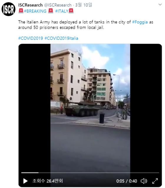 """""""탈옥한 재소자를 진압하러 탱크가 출동했다""""는 내용의 가짜뉴스와 동영상. 트위터 캡처"""