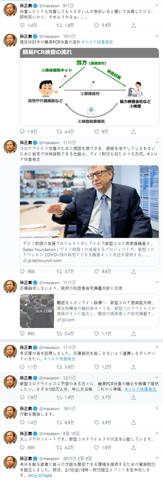 손정의 소프트뱅크 회장이 2017년 2월 이후 약 3년 만에 트윗을 남겼다. 손 회장은 9년 전 동일본대지진 당시에도 개인으로 100억엔을 기부해 화제를 모은 바 있다. 트위터 캡처