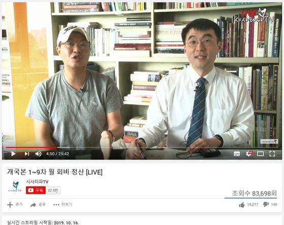 이종원 개국본 대표(왼쪽)가 지난해 10월 16일 '시사타파TV' 유튜브 방송에서 김남국 변호사와 서초동 집회에서 쓴 회비 정산 방송을 하고 있다. [유튜브 캡처]
