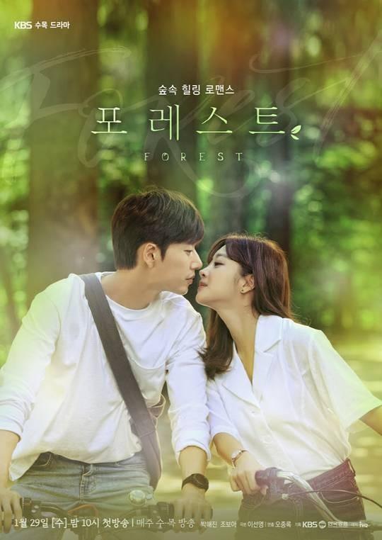 KBS 2TV 수목극 '포레스트